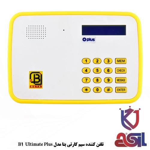 تلفن کننده سیم کارتی بتا مدل B1 Ultimate Plus