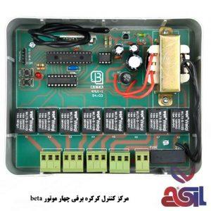مرکز-کنترل-کرکره-برقی-چهار-موتور-beta