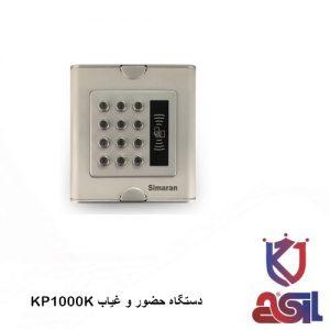 دستگاه حضور و غیاب سیماران مدل KP1000K
