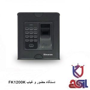 دستگاه حضور و غیاب سیماران مدل FK1200K