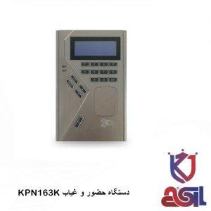 دستگاه حضور و غیاب سیماران مدل KPN163K