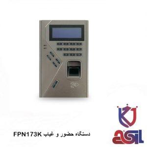 دستگاه حضور و غیاب سیماران مدل FPN173K