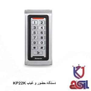 دستگاه حضور و غیاب سیماران مدل KP22K