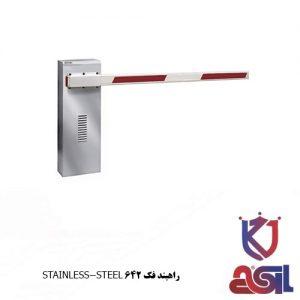راهبند فک 642 STAINLESS-STEEL