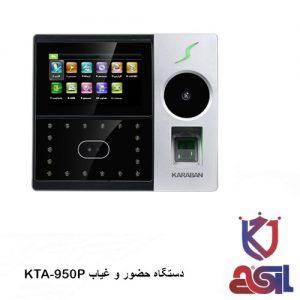 دستگاه حضور و غیاب کارابان مدل KTA-950P