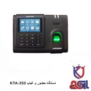 دستگاه حضور و غیاب کارابان مدل KTA-350