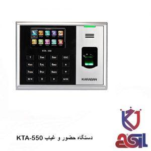 دستگاه حضور و غیاب کارابان مدل KTA-550