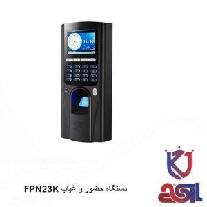 دستگاه حضور و غیاب سیماران مدل FPN23K
