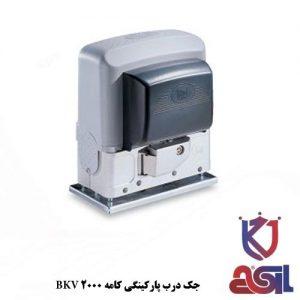 جک-درب-پارکینگی-کامه-BKV-2000