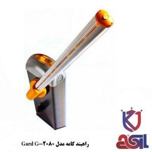 راهبند-کامه-مدل-Gard-G-2080