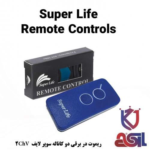 ریموت-در-برقی-دو-کاناله-سوپر-لایف-Remote-Control-2ChV