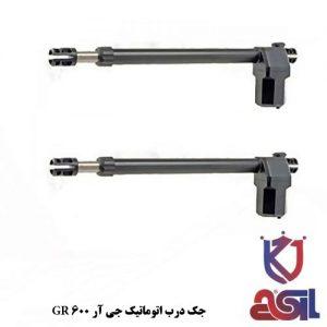 جک-درب-اتوماتیک-جی-آر-GR-600