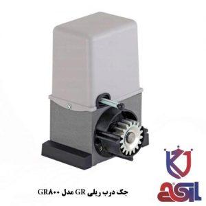 جک-درب-ریلی-GR-مدل-GR800
