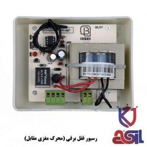 رسیور-قفل-برقی-(محرک-مغزی-مقابل)