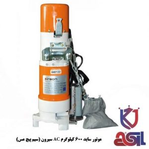 موتور-ساید-600-کیلوگرم-AC-سیرون-(سیم-پیچ-مس)